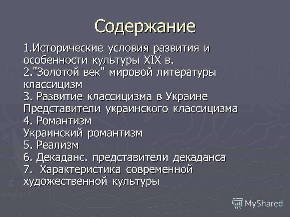 Содержание 1.Исторические условия развития и особенности культуры XIX в. 2.