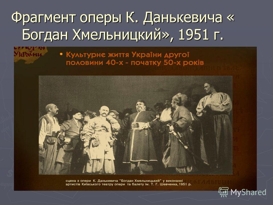 Фрагмент оперы К. Данькевича « Богдан Хмельницкий», 1951 г.