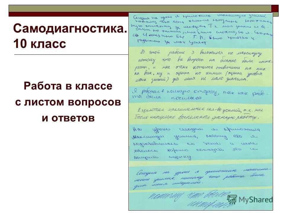 Самодиагностика. 10 класс Работа в классе с листом вопросов и ответов