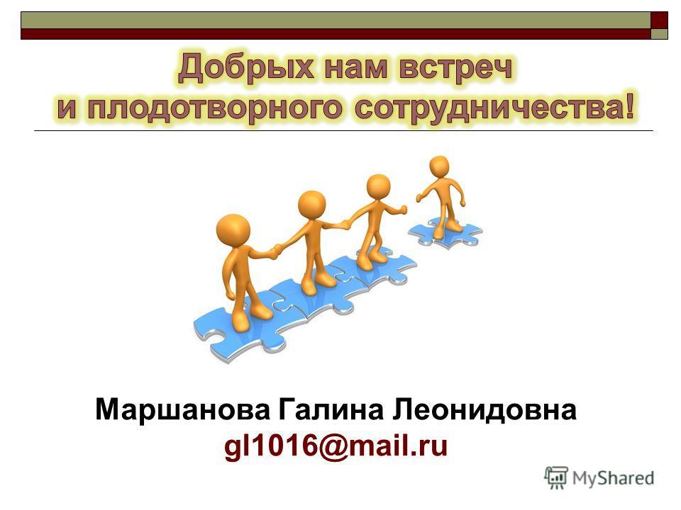 Маршанова Галина Леонидовна gl1016@mail.ru
