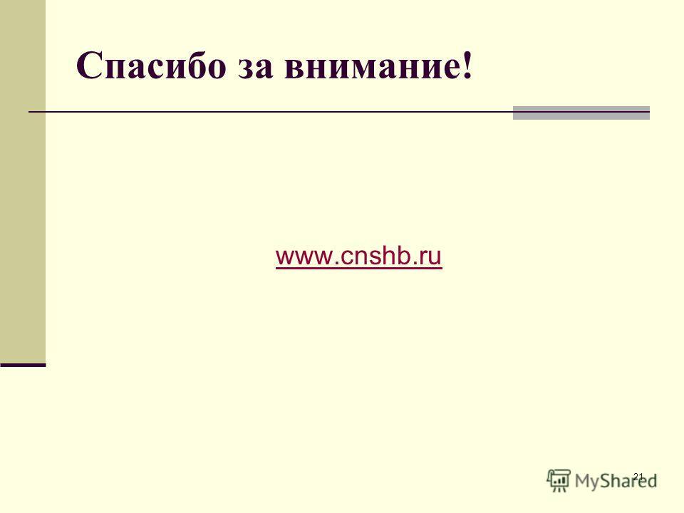 21 Спасибо за внимание! www.cnshb.ru