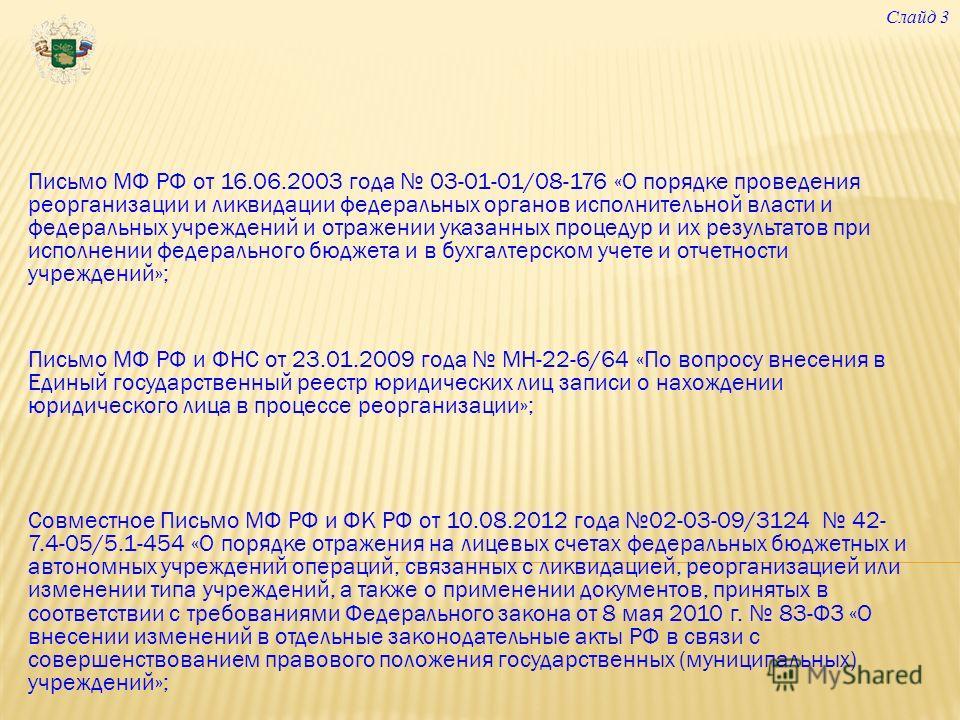 Письмо МФ РФ от 16.06.2003 года 03-01-01/08-176 «О порядке проведения реорганизации и ликвидации федеральных органов исполнительной власти и федеральных учреждений и отражении указанных процедур и их результатов при исполнении федерального бюджета и