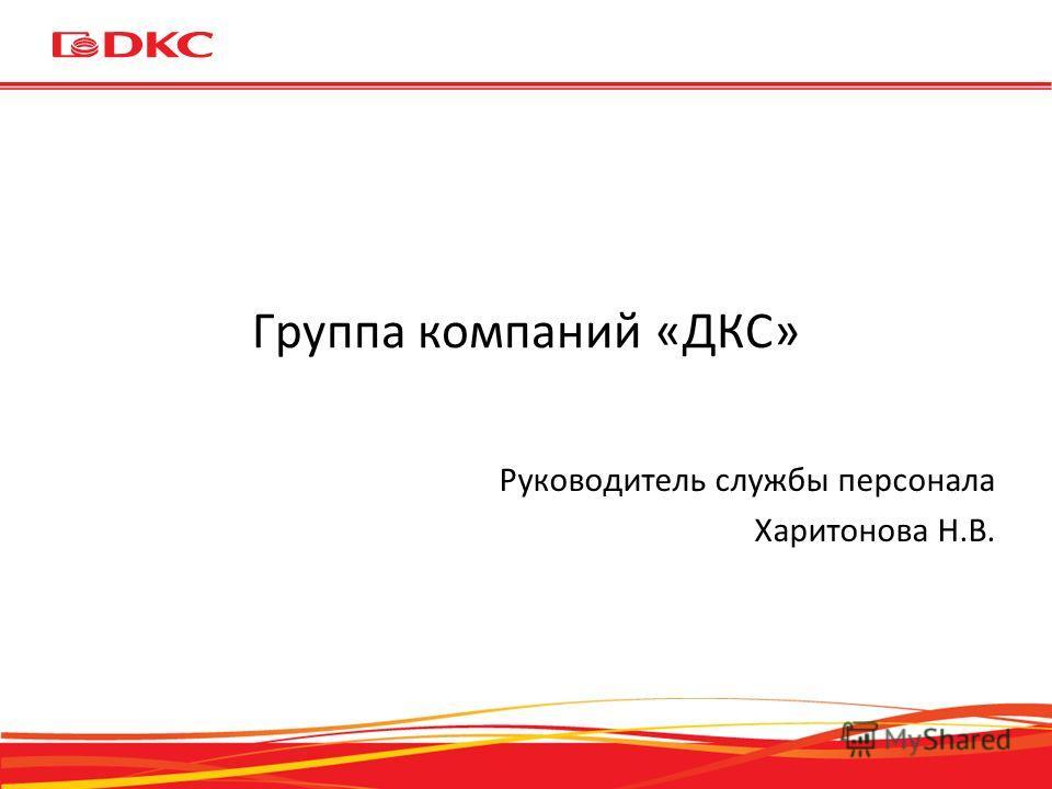 Группа компаний «ДКС» Руководитель службы персонала Харитонова Н.В.