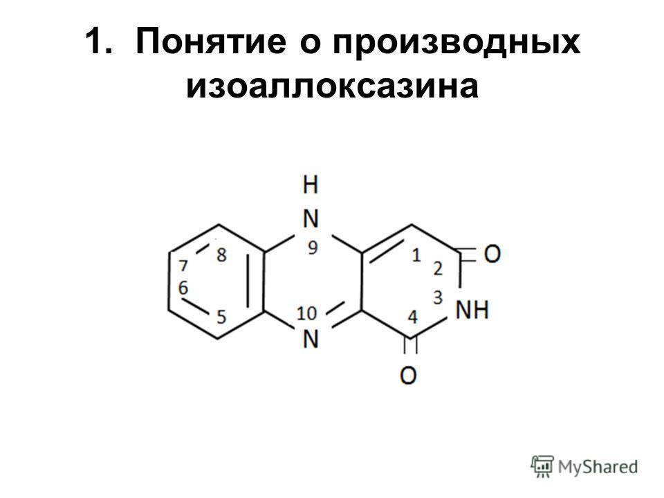 1. Понятие о производных изоаллоксазина