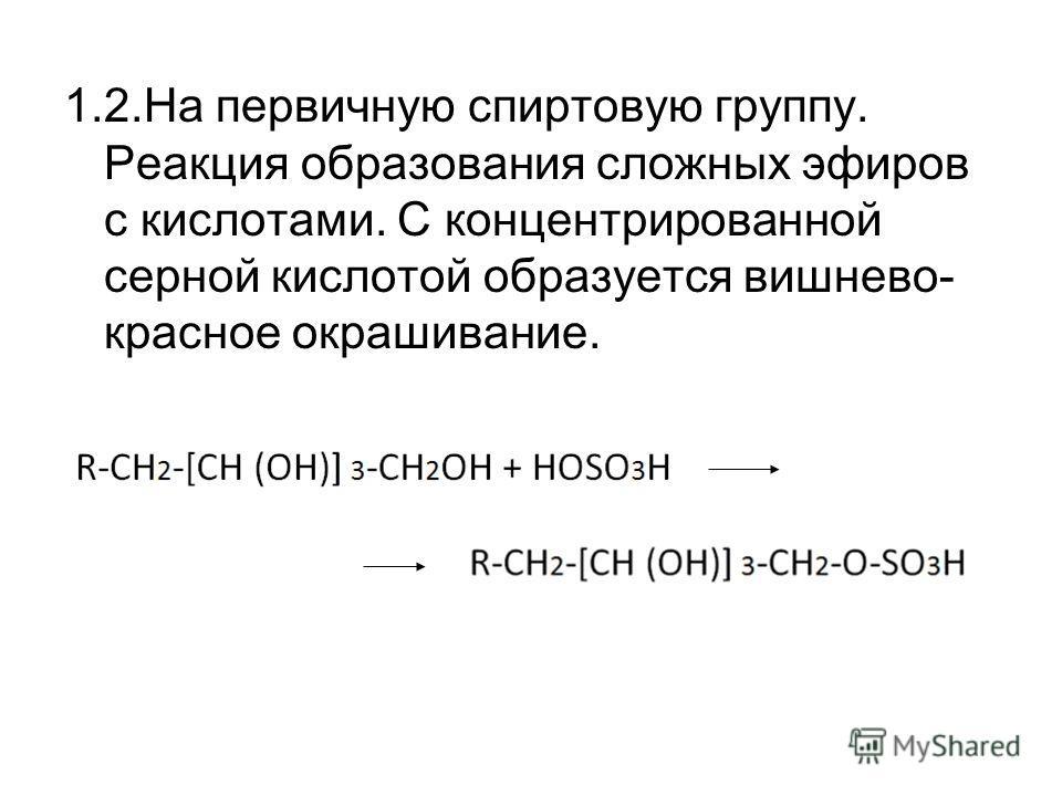 1.2.На первичную спиртовую группу. Реакция образования сложных эфиров с кислотами. С концентрированной серной кислотой образуется вишнево- красное окрашивание.