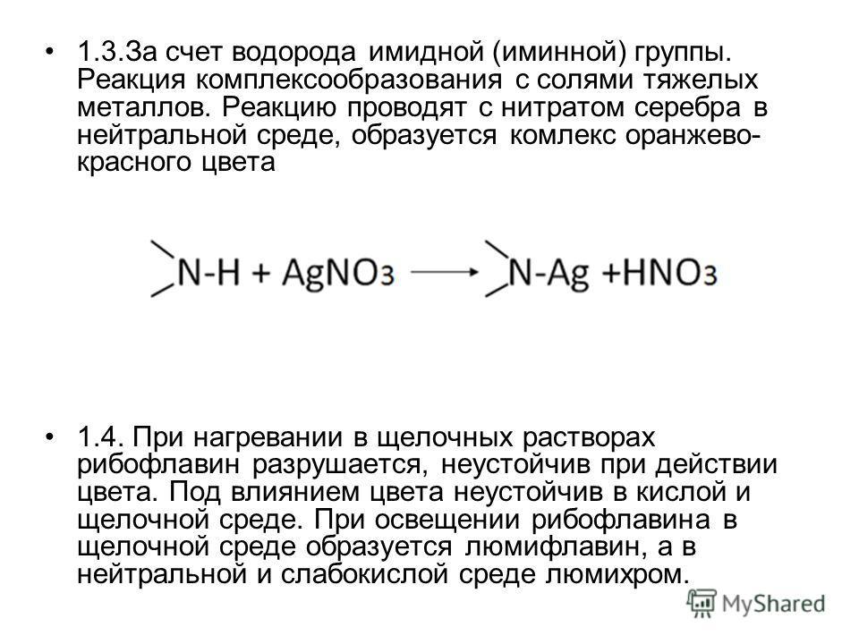 1.3.За счет водорода имидной (иминной) группы. Реакция комплексообразования с солями тяжелых металлов. Реакцию проводят с нитратом серебра в нейтральной среде, образуется комлекс оранжево- красного цвета 1.4. При нагревании в щелочных растворах рибоф