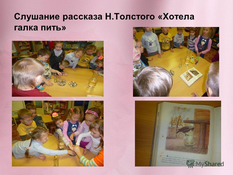 Слушание рассказа Н.Толстого «Хотела галка пить»