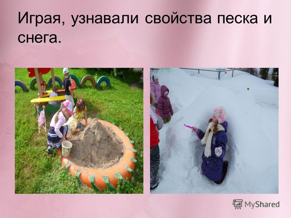 Играя, узнавали свойства песка и снега.