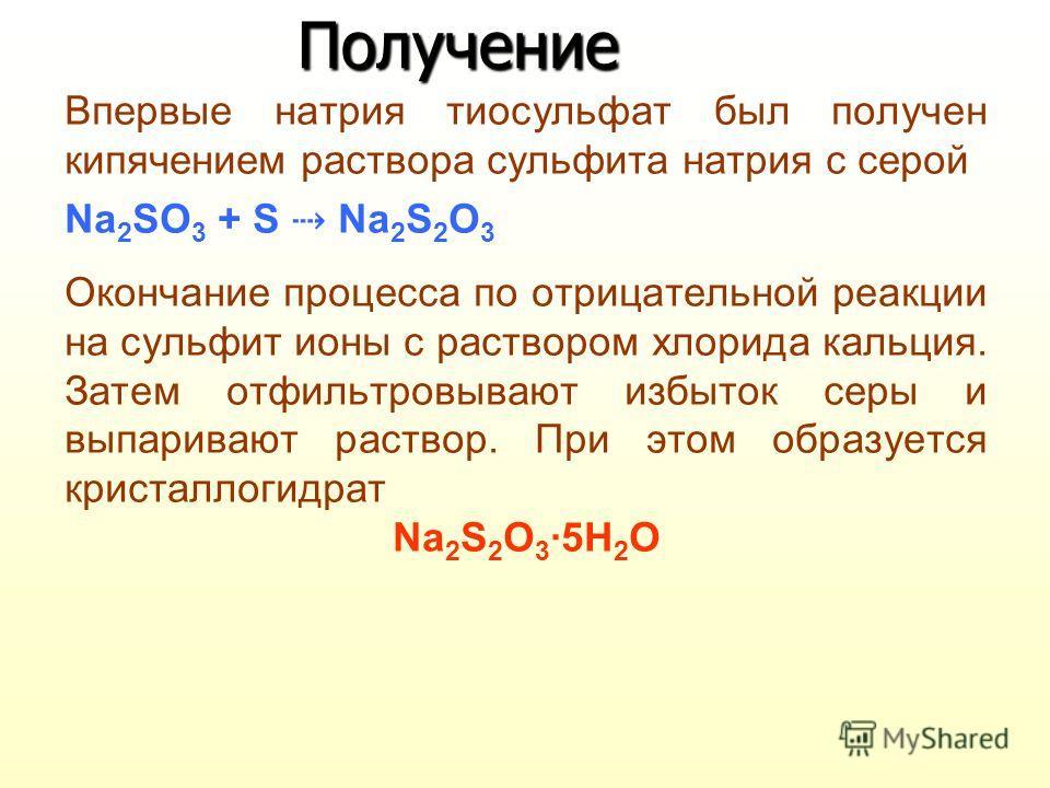 Тиосульфат натрия Natrii thiosulfas M.m. = 248,17 г / моль Описание Бесцветные прозрачные кристаллы солоновато-горького вкуса, без запаха. Легко растворимы в воде (1:1), практически не растворимы в спирте. Содержат кристаллизационную воду. При темпер