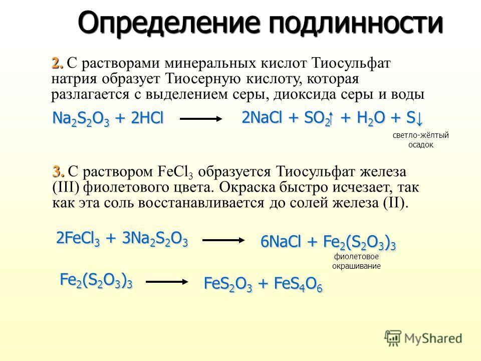 Na 2 S 2 O 3 Na 2 S 2 O 3 + 2AgNO 3 Ag 2 S 2 O 3 Ag 2 S 2 O 3 + 2NaNO 3 Белый осадок 1. 1. С раствором Нитрата серебра образуется сначала белый осадок, затем жёлтый и затем чёрный: Ag 2 SO 3 Ag 2 SO 3 + S Жёлтый осадок Ag 2 S 2 O 3 Ag 2 S 2 O 3 Ag 2