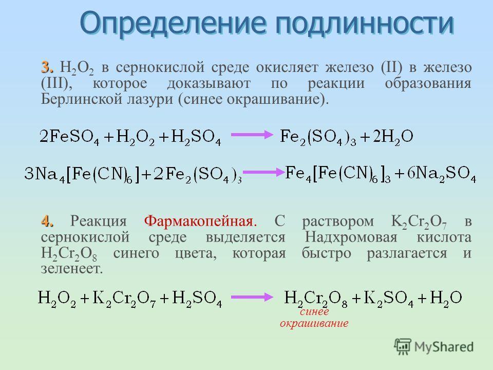 Определение подлинности I. I. Окислительные свойства Перекиси водорода 1. 1. С раствором KI в сернокислой среде. Из KI выделяется свободный Йод бурого цвета. При добавлении хлороформа хлороформный слой окрашивается в малиново-фиолетовый цвет. Если ре