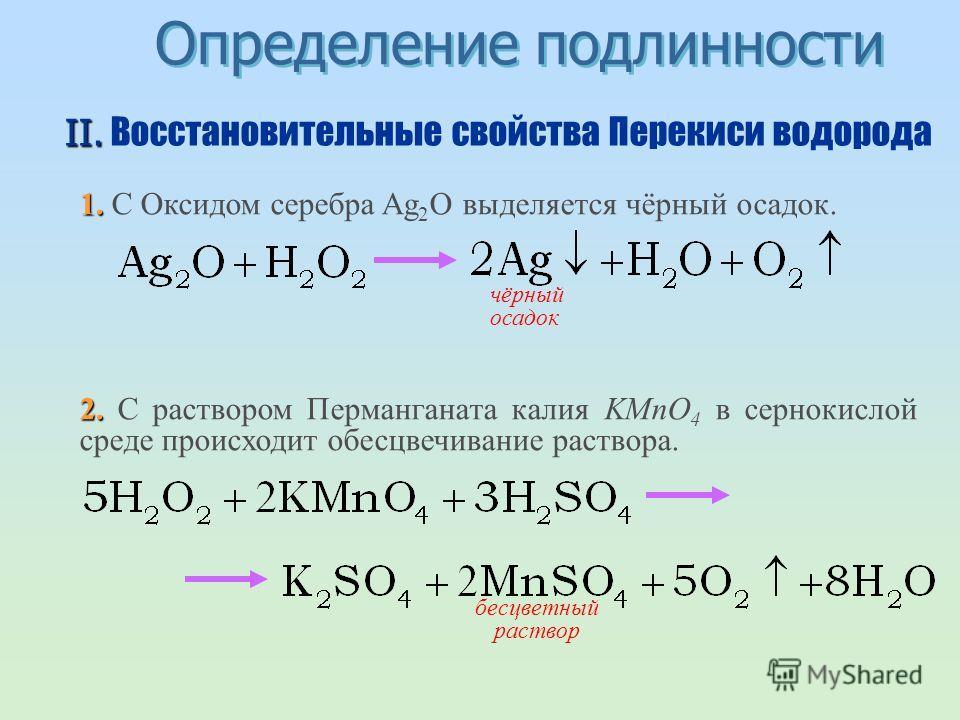 Определение подлинности 3. 3. H2O2 H2O2 в сернокислой среде окисляет железо (II) в железо (III), которое доказывают по реакции образования Берлинской лазури (синее окрашивание). 4. 4. Реакция Фармакопейная. С раствором K 2 Cr 2 O 7 в сернокислой сред