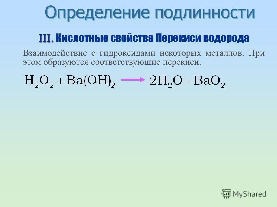Определение подлинности II. II. Восстановительные свойства Перекиси водорода 1. 1. С Оксидом серебра Ag 2 O выделяется чёрный осадок. 2. 2. С раствором Перманганата калия KMnO 4 в сернокислой среде происходит обесцвечивание раствора. чёрный осадок бе