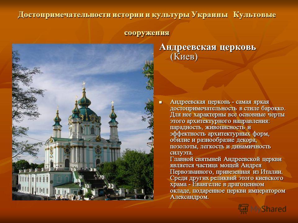 Андреевская церковь (Киев) Андреевская церковь - самая яркая достопримечательность в стиле барокко. Для нее характерны все основные черты этого архитектурного направления: парадность, живописность и эффектность архитектурных форм, обилие и разнообраз