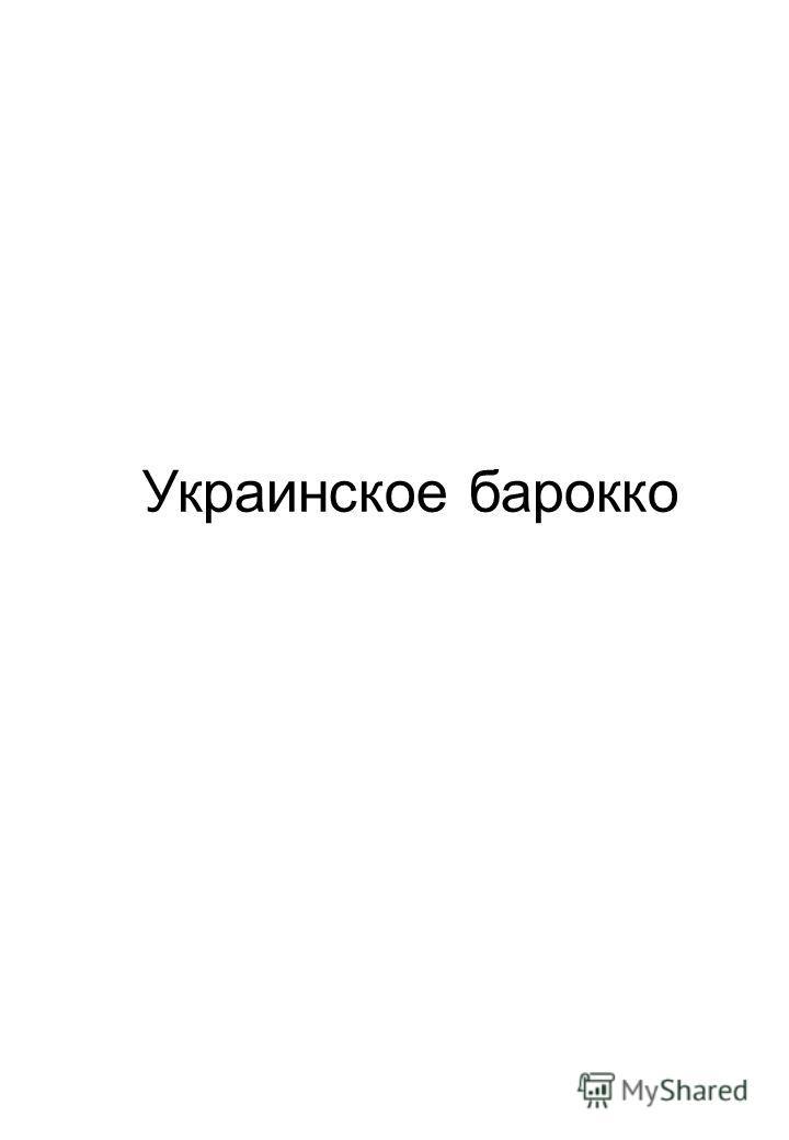 Украинское барокко