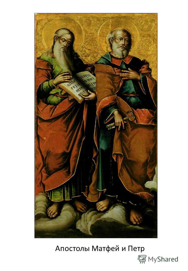 Апостолы Матфей и Петр