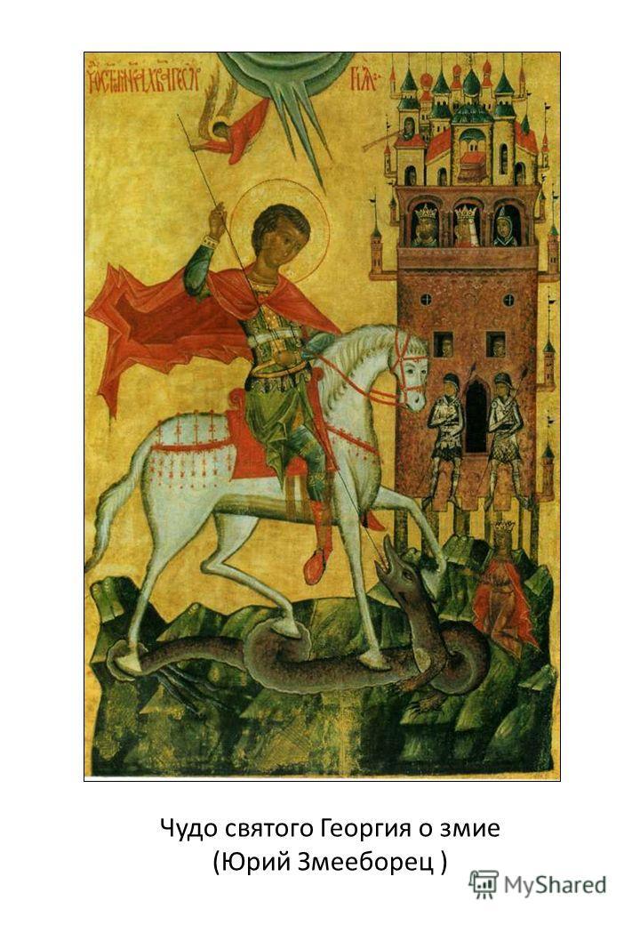 Чудо святого Георгия о змие (Юрий Змееборец )