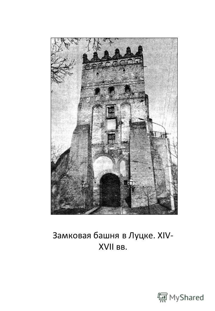 Замковая башня в Луцке. XIV- XVII вв.