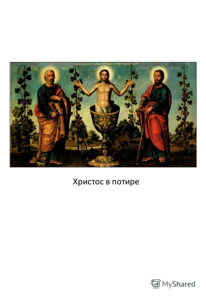 Христос в потире
