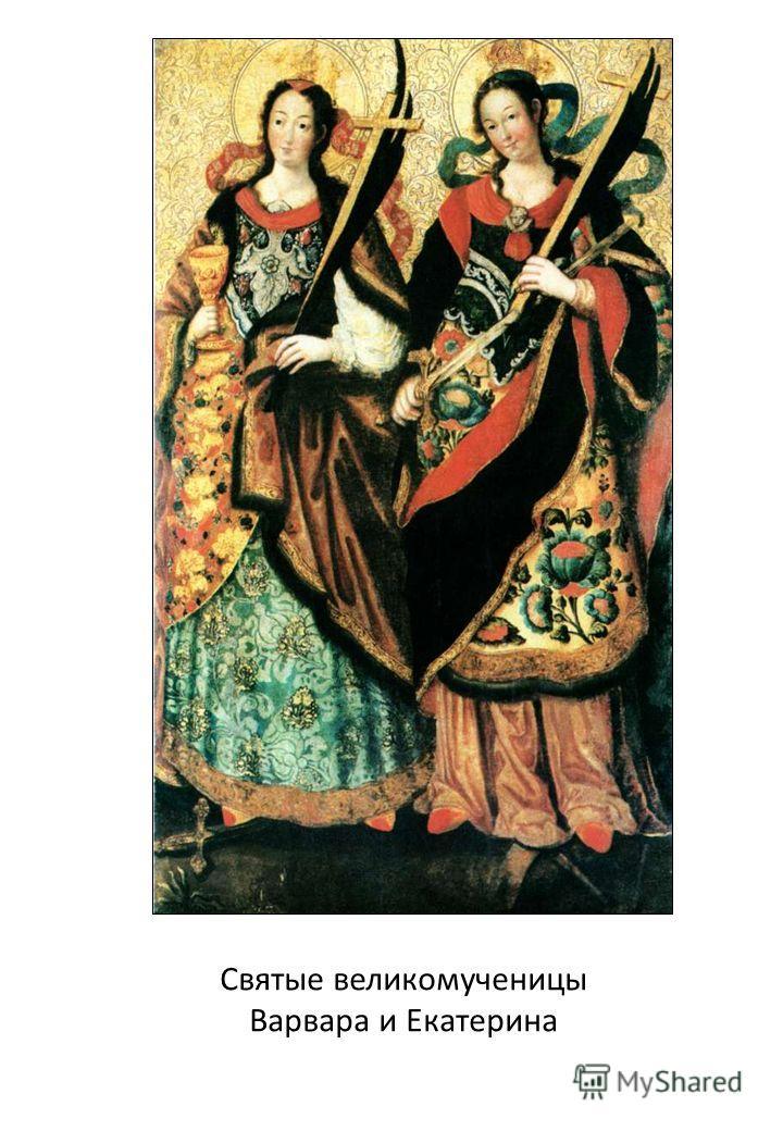 Святые великомученицы Варвара и Екатерина