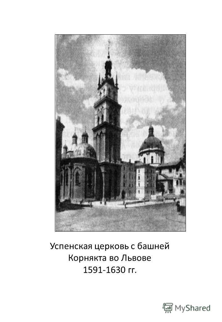 Успенская церковь с башней Корнякта во Львове 1591-1630 гг.
