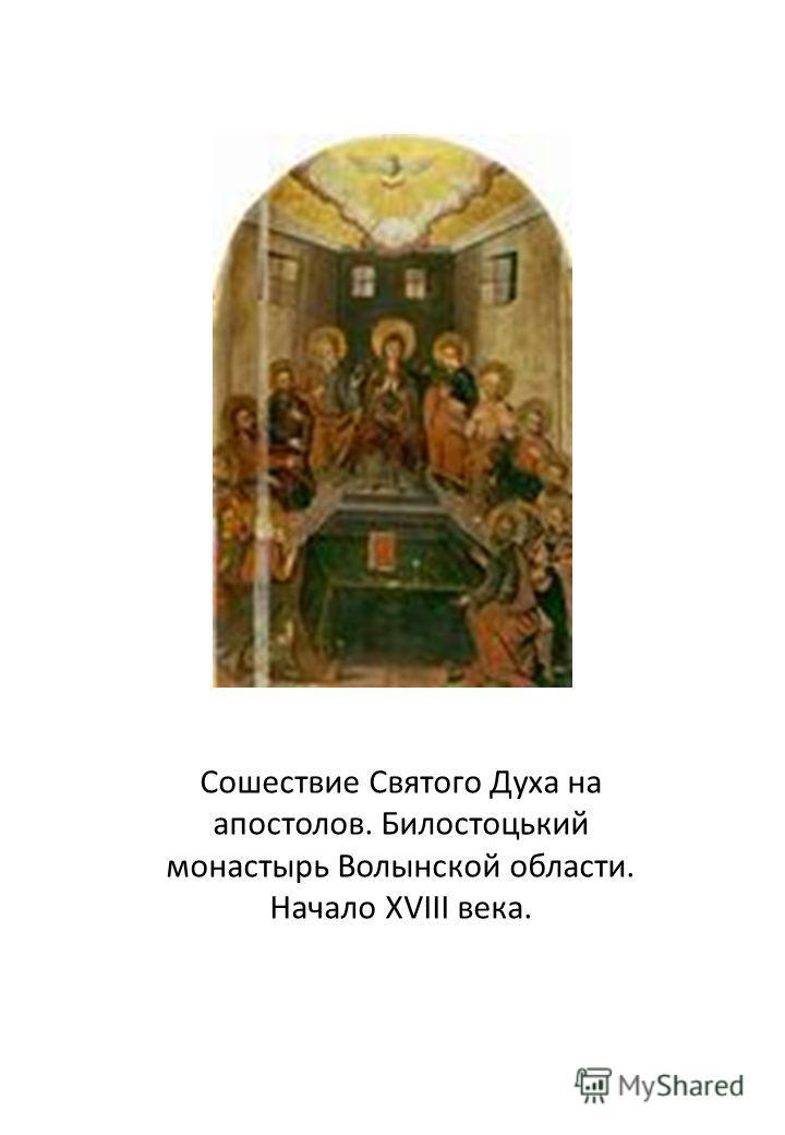 Сошествие Святого Духа на апостолов. Билостоцький монастырь Волынской области. Начало XVIII века.