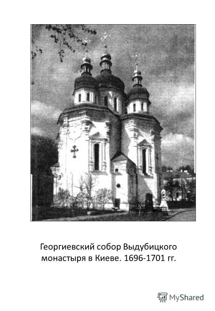 Георгиевский собор Выдубицкого монастыря в Киеве. 1696-1701 гг.