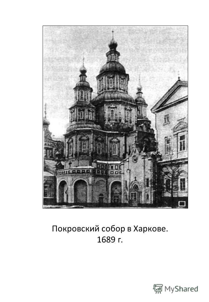 Покровский собор в Харкове. 1689 г.