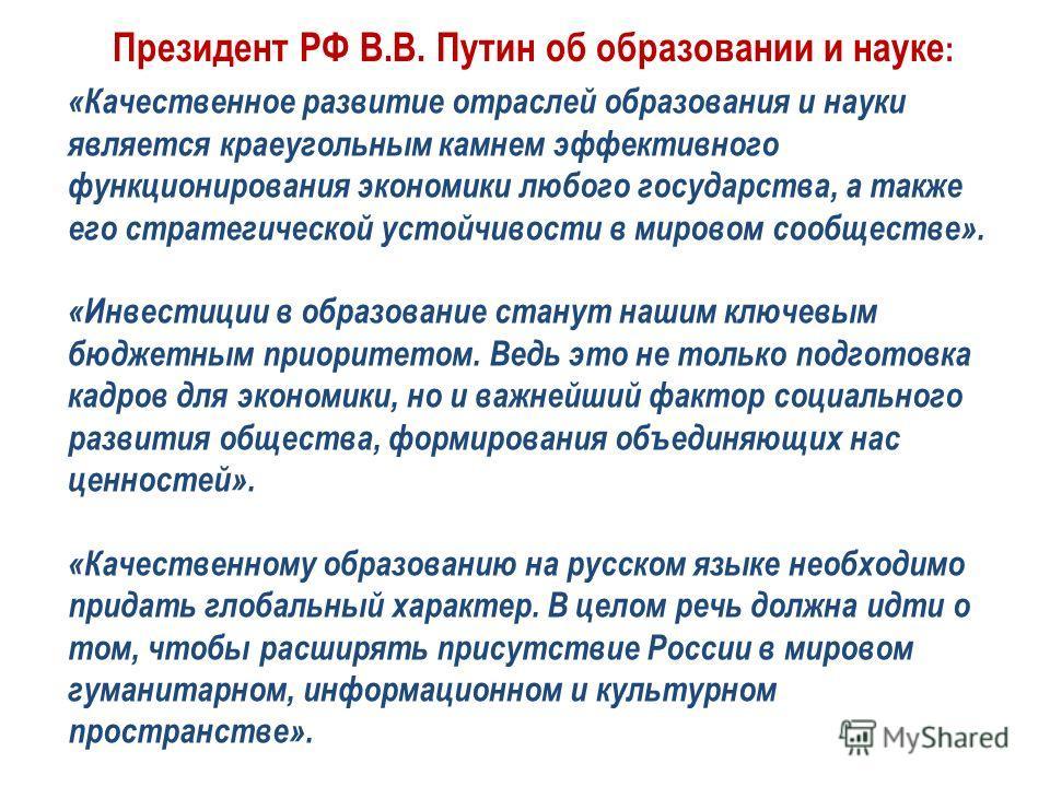 Президент РФ В.В. Путин об образовании и науке : «Качественное развитие отраслей образования и науки является краеугольным камнем эффективного функционирования экономики любого государства, а также его стратегической устойчивости в мировом сообществе