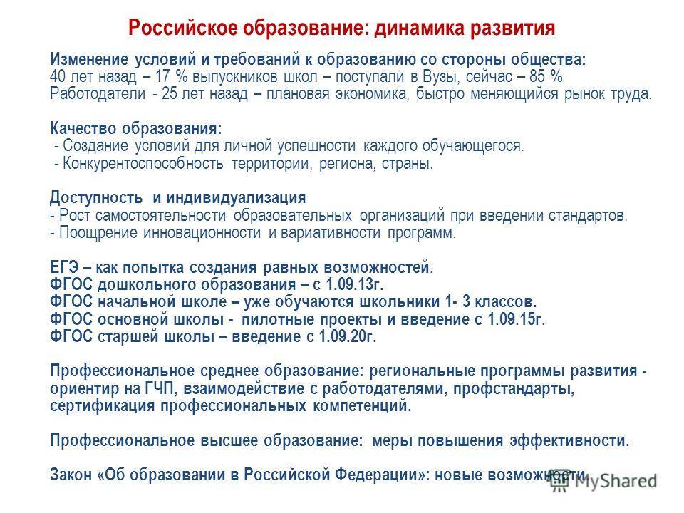 Российское образование: динамика развития Изменение условий и требований к образованию со стороны общества: 40 лет назад – 17 % выпускников школ – поступали в Вузы, сейчас – 85 % Работодатели - 25 лет назад – плановая экономика, быстро меняющийся рын