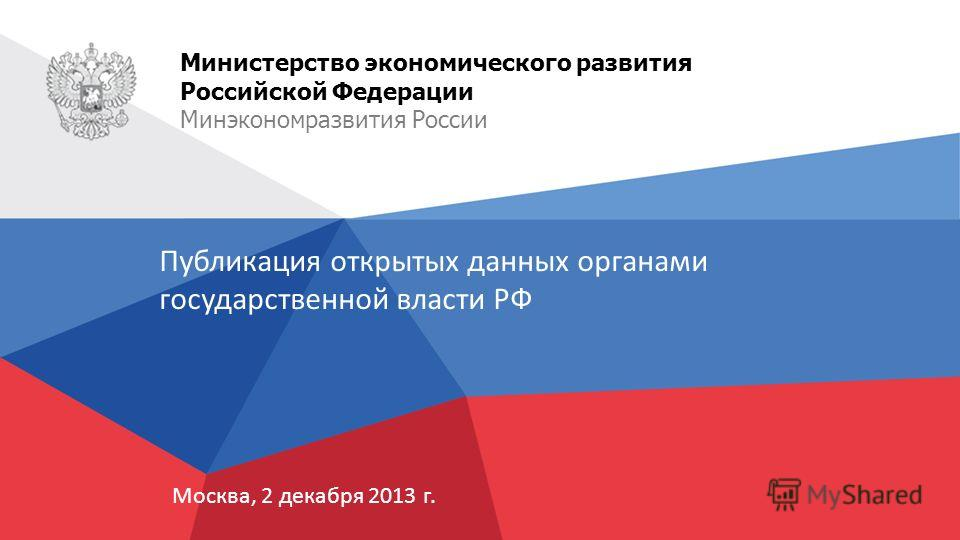 Москва, 2 декабря 2013 г. Публикация открытых данных органами государственной власти РФ Министерство экономического развития Российской Федерации Минэкономразвития России