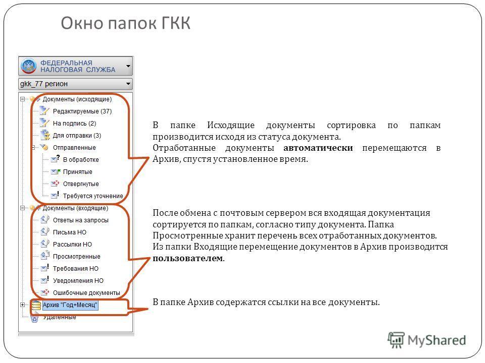 Окно папок ГКК В папке Исходящие документы сортировка по папкам производится исходя из статуса документа. Отработанные документы автоматически перемещаются в Архив, спустя установленное время. После обмена с почтовым сервером вся входящая документаци