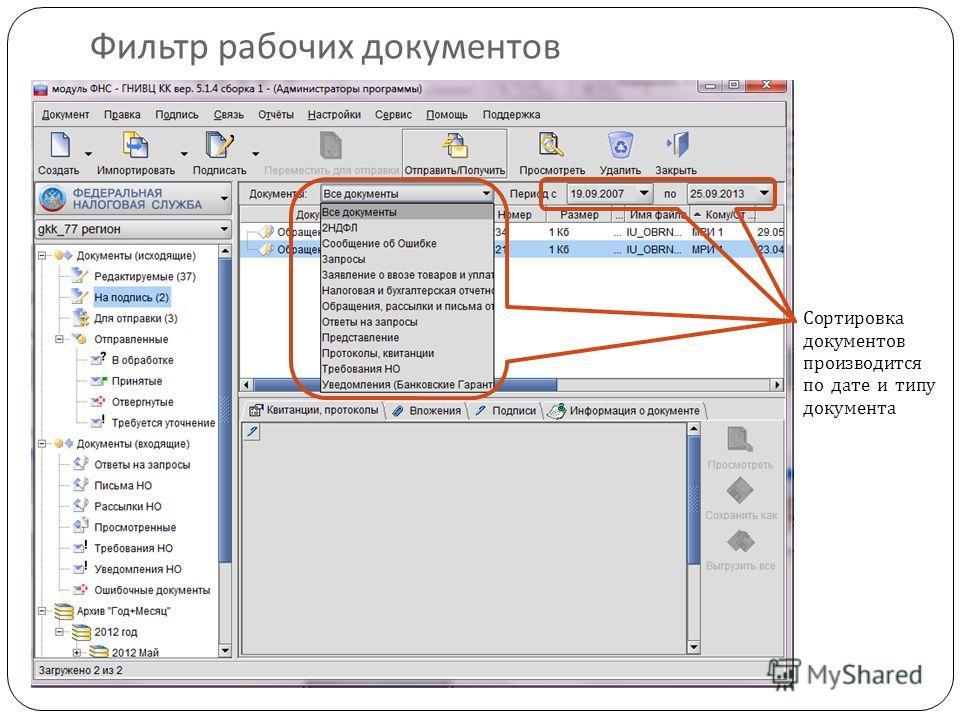Фильтр рабочих документов Сортировка документов производится по дате и типу документа