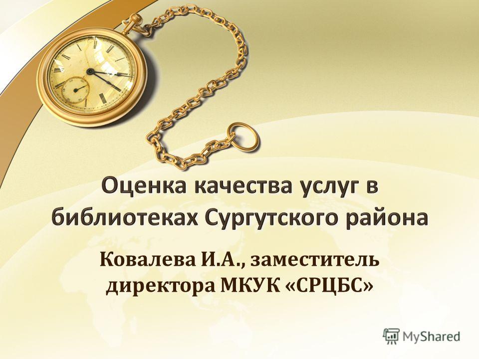 Ковалева И.А., заместитель директора МКУК «СРЦБС»