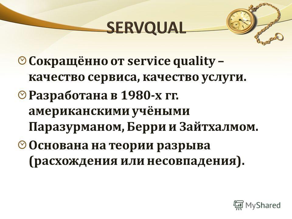 Сокращённо от service quality – качество сервиса, качество услуги. Разработана в 1980-х гг. американскими учёными Паразурманом, Берри и Зайтхалмом. Основана на теории разрыва (расхождения или несовпадения).