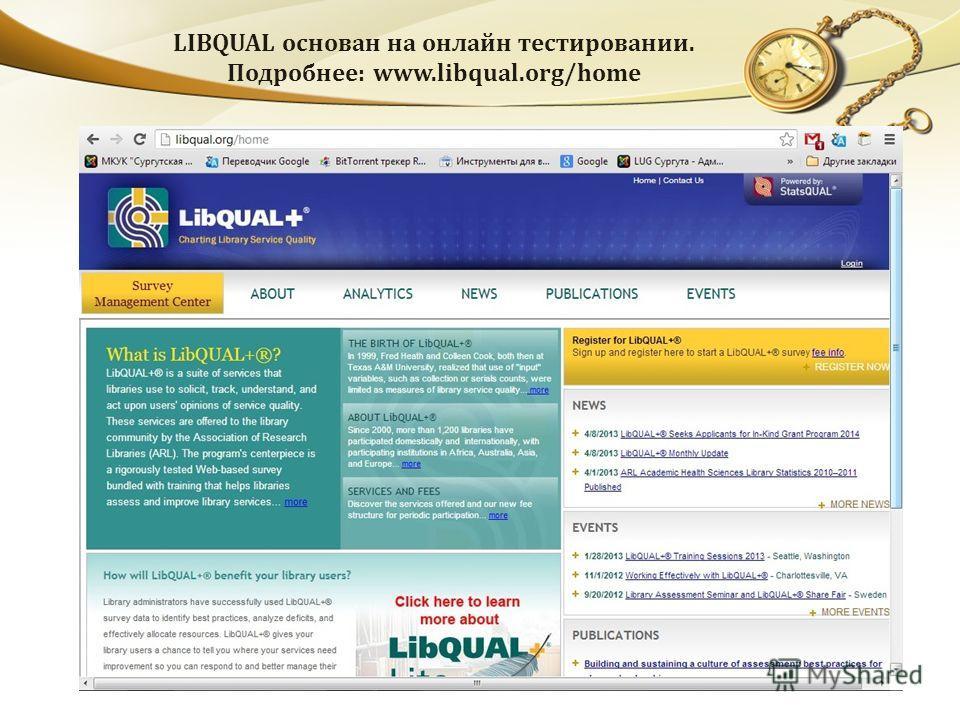 LIBQUAL основан на онлайн тестировании. Подробнее: www.libqual.org/home