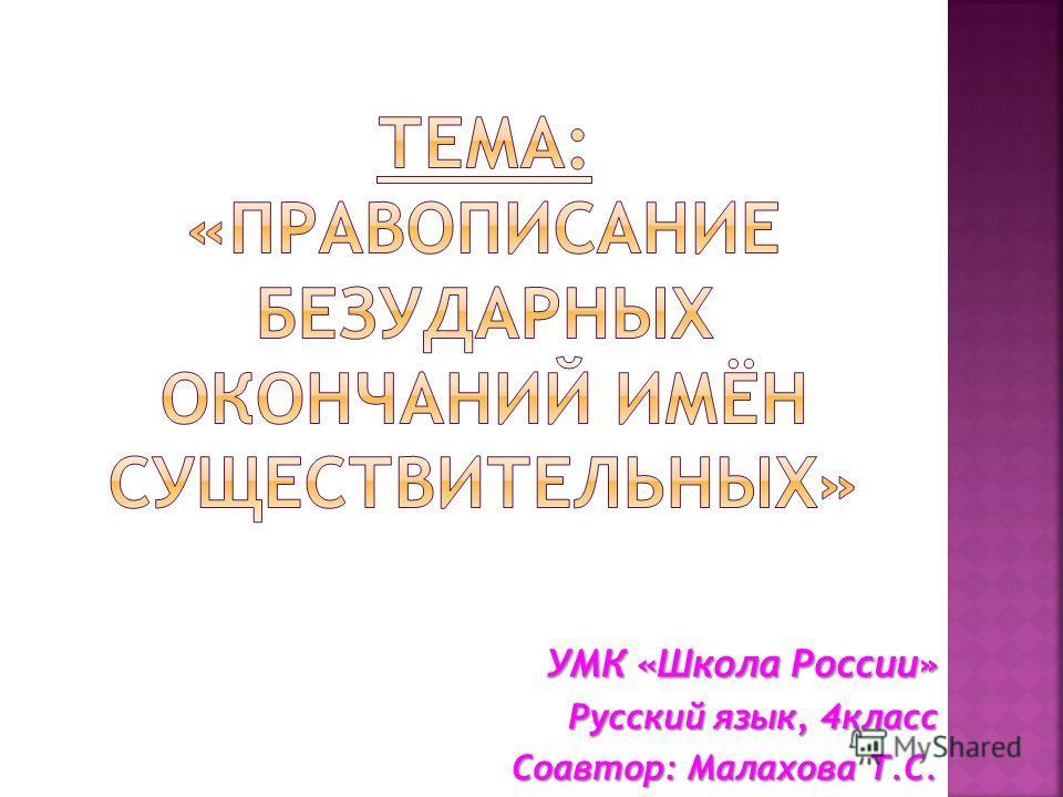 УМК «Школа России» Русский язык, 4класс Соавтор: Малахова Т.С.