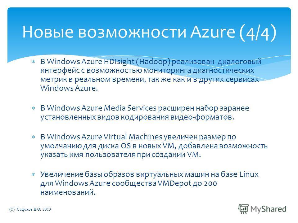 В Windows Azure HDIsight (Hadoop) реализован диалоговый интерфейс с возможностью мониторинга диагностических метрик в реальном времени, так же как и в других сервисах Windows Azure. В Windows Azure Media Services расширен набор заранее установленных