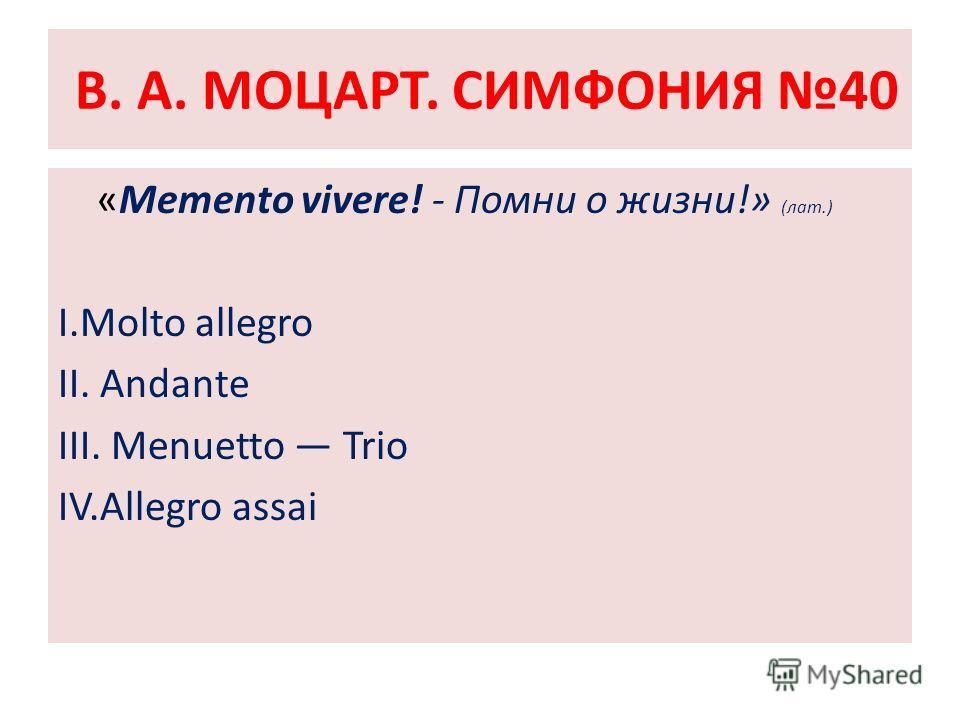 В. А. МОЦАРТ. СИМФОНИЯ 40 «Memento vivere! - Помни о жизни!» (лат.) I.Molto allegro II. Andante III. Menuetto Trio IV.Allegro assai