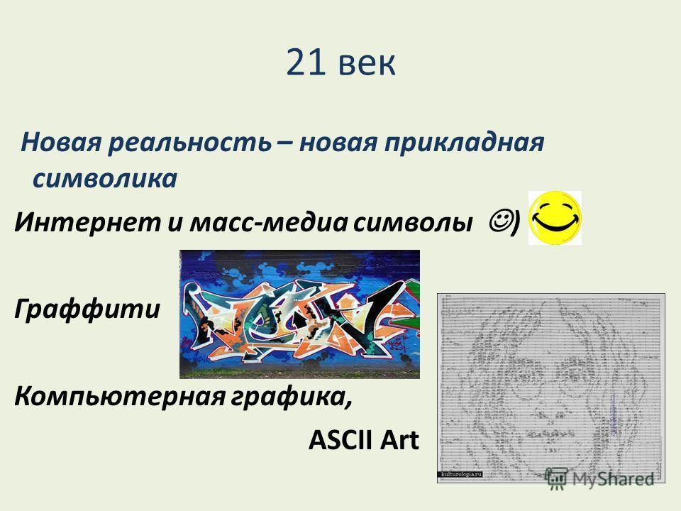 21 век Новая реальность – новая прикладная символика Интернет и масс-медиа символы ) Граффити Компьютерная графика, ASCII Art