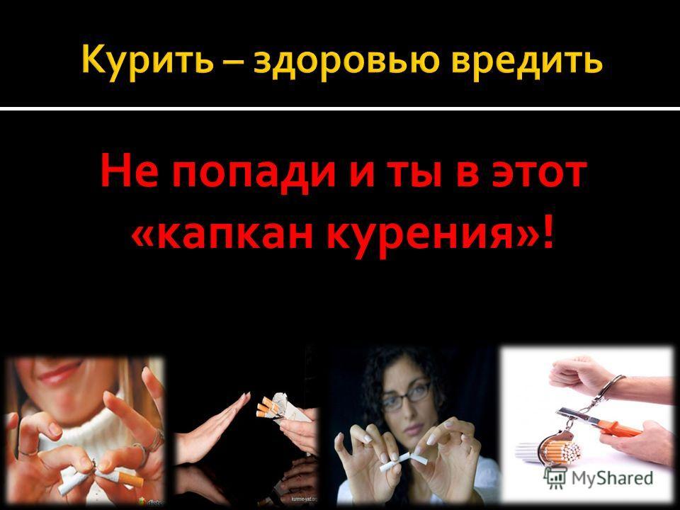 Опрос среди молодёжи города Хасавюрта по вопросам отношения их к табачным средствам. Проведение рекламной акции, демонстрация фильмов в черте города Хасавюрта. Проведение спартакиады среди учащихся средних учебных заведений под эгидой: «Курить – здор