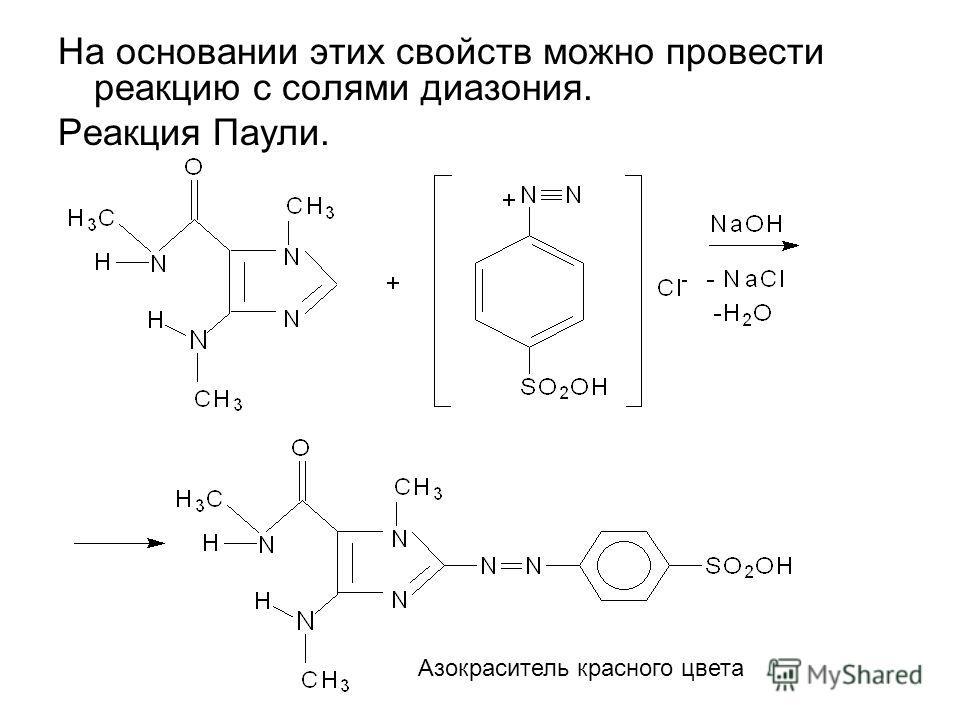 На основании этих свойств можно провести реакцию с солями диазония. Реакция Паули. Азокраситель красного цвета