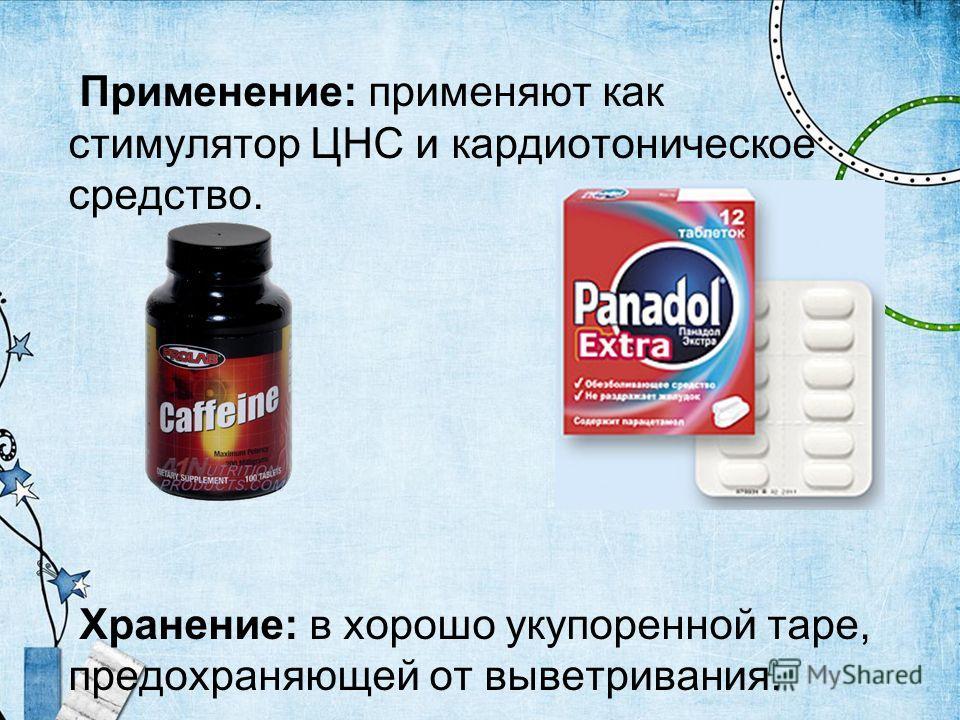 Применение: применяют как стимулятор ЦНС и кардиотоническое средство. Хранение: в хорошо укупоренной таре, предохраняющей от выветривания.