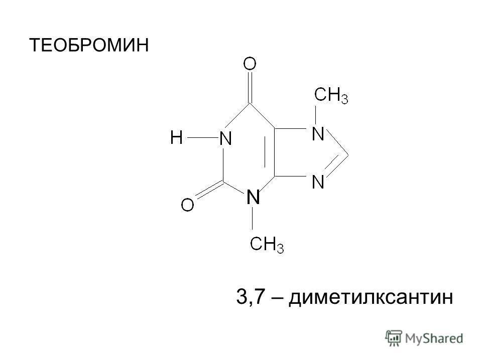 ТЕОБРОМИН 3,7 – диметилксантин