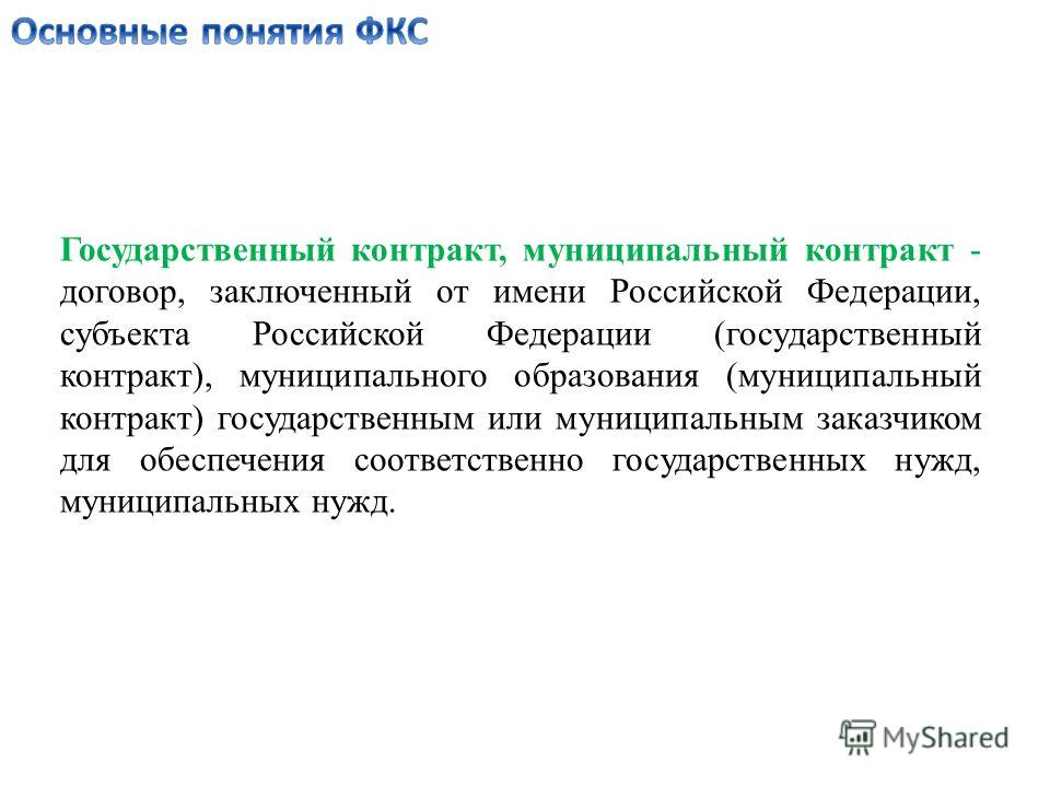 Государственный контракт, муниципальный контракт - договор, заключенный от имени Российской Федерации, субъекта Российской Федерации (государственный контракт), муниципального образования (муниципальный контракт) государственным или муниципальным зак