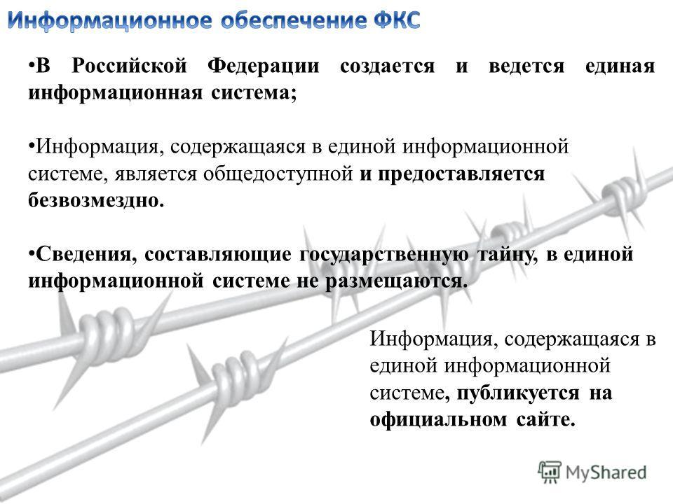 В Российской Федерации создается и ведется единая информационная система; Информация, содержащаяся в единой информационной системе, является общедоступной и предоставляется безвозмездно. Сведения, составляющие государственную тайну, в единой информац