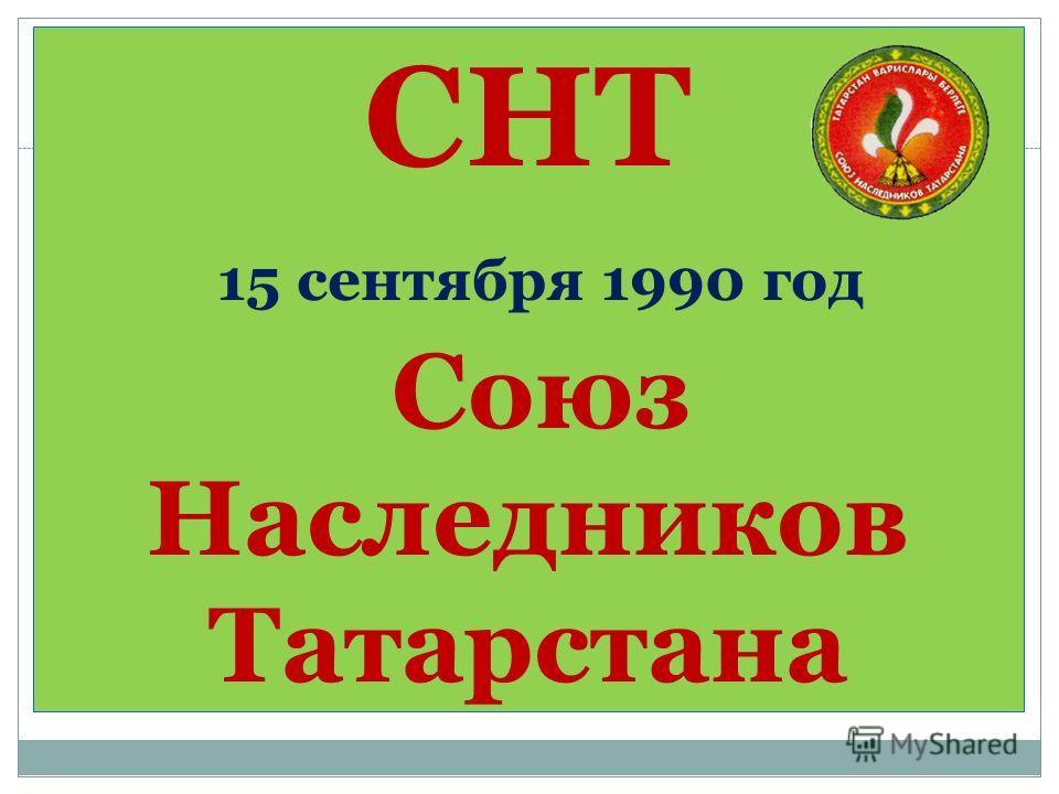 СНТ 15 сентября 1990 год Союз Наследников Татарстана