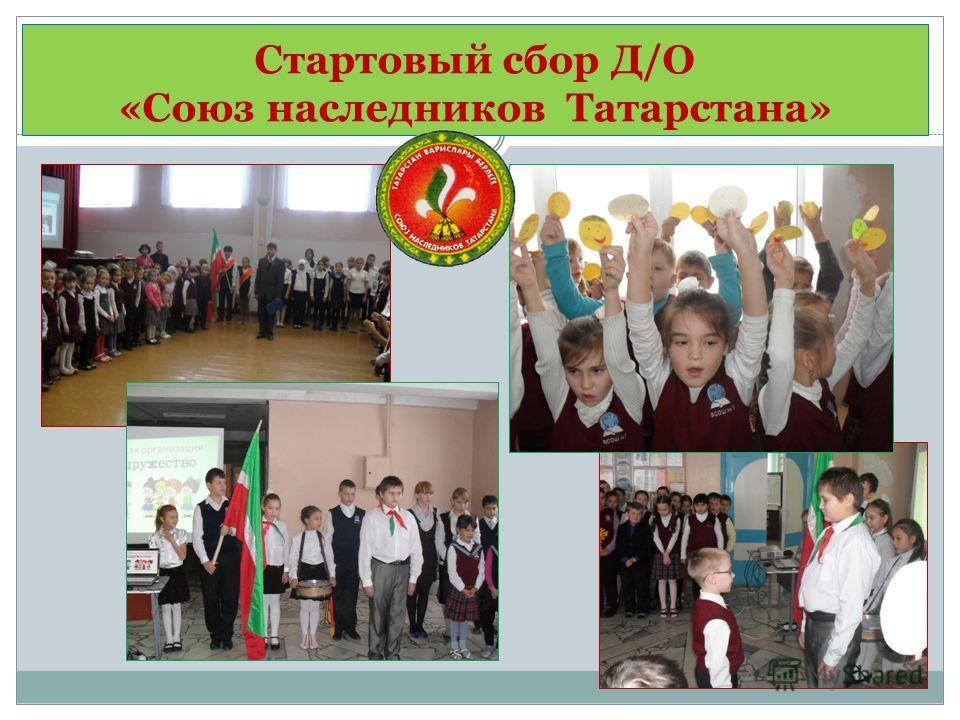 Стартовый сбор Д/О «Союз наследников Татарстана»
