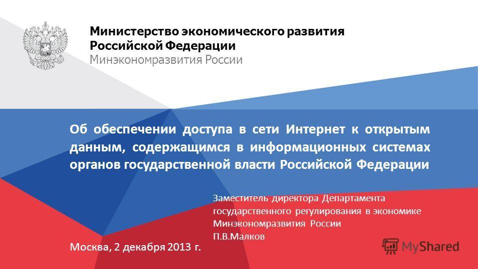Москва, 2 декабря 2013 г. Об обеспечении доступа в сети Интернет к открытым данным, содержащимся в информационных системах органов государственной власти Российской Федерации Министерство экономического развития Российской Федерации Минэкономразвития