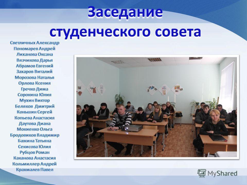Заседание студенческого совета